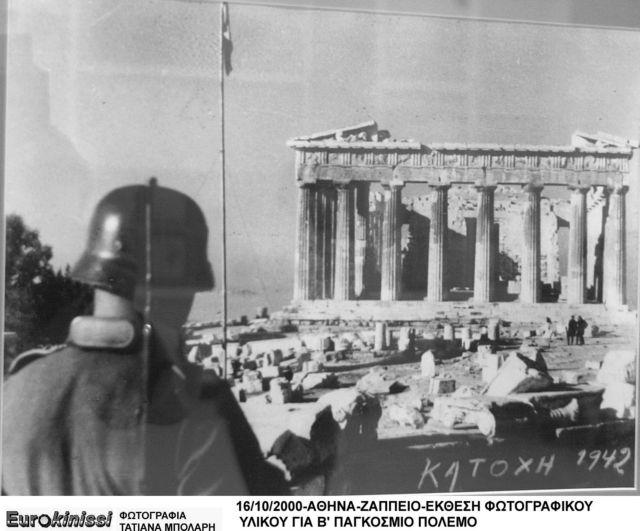 Η Αθήνα της κατοχής στο Βυζαντινό Μουσείο | tovima.gr