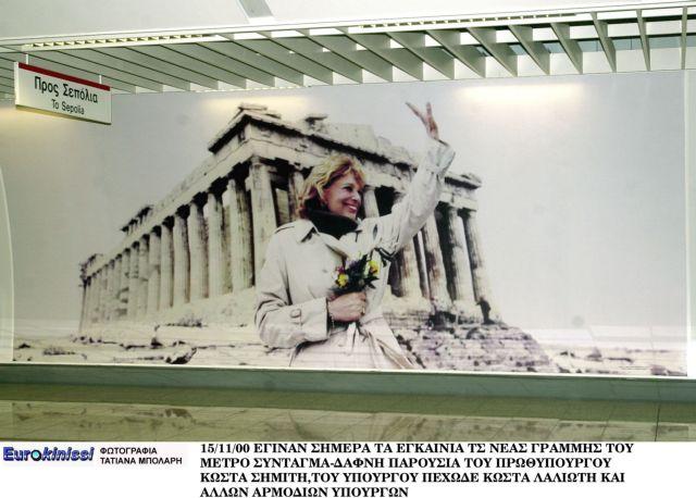 Μια ταινία στη μνήμη της Μελίνας στο Μουσείο Ακρόπολης | tovima.gr