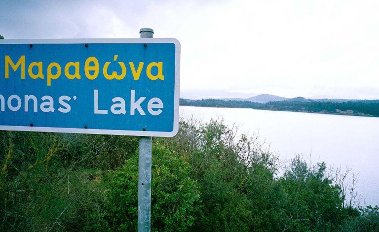 Πώς συνδέεται η στάθμη των νερών της λίμνης του Μαραθώνα με τα Ρίχτερ | tovima.gr