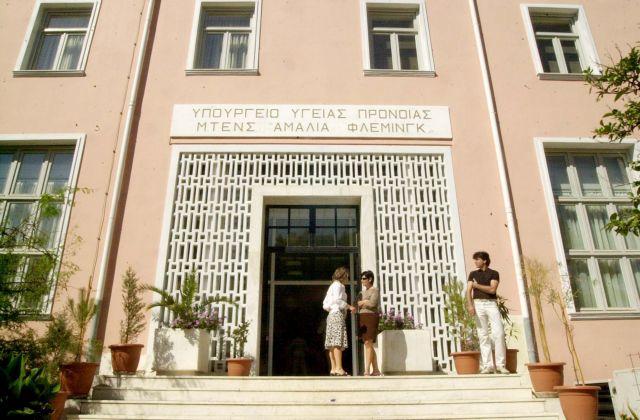 ΑΔΕΔΥ: Το υπ. Υγείας θέλει να κλείσει και να υποβαθμίσει νοσοκομεία | tovima.gr