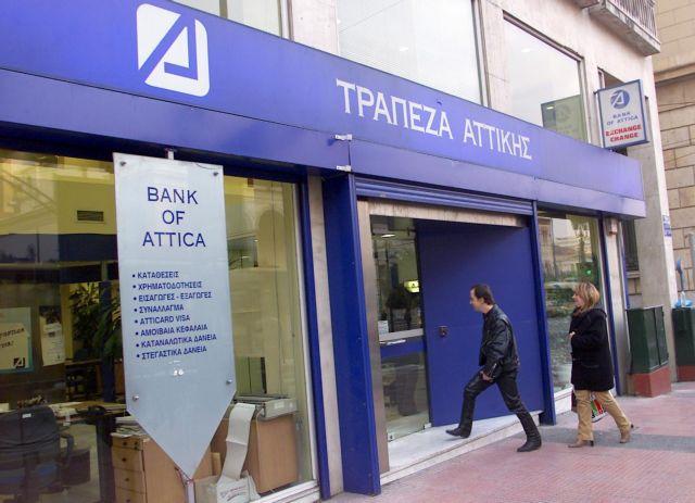 Η «μαύρη τρύπα» της Τράπεζας Αττικής | tovima.gr