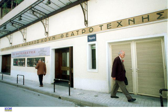 Με δύο σπουδαίες επαναλήψεις ξεκινάει το πρόγραμμα του Θεάτρου Τέχνης | tovima.gr