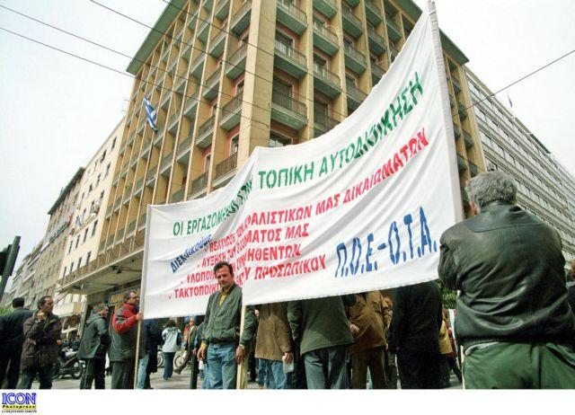 «Δεν μειώνονται οι μισθοί των δημοτικών υπαλλήλων» | tovima.gr