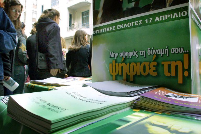 Μέλη και στελέχη της ΠΑΣΠ ιδρύουν το «Αγωνιστικό Φοιτητικό Ρεύμα» | tovima.gr