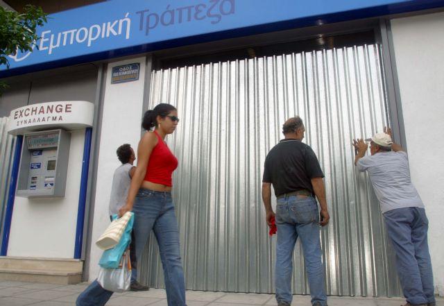 Εθνική, Alpha, Eurobank σε «μειοδοτικό διαγωνισμό» | tovima.gr