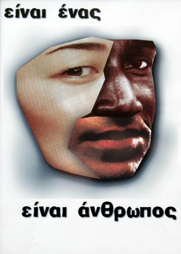 Διεθνής Αμνηστία: Διαπιστώνει κλιμάκωση της ρατσιστικής βίας στην Ελλάδα | tovima.gr