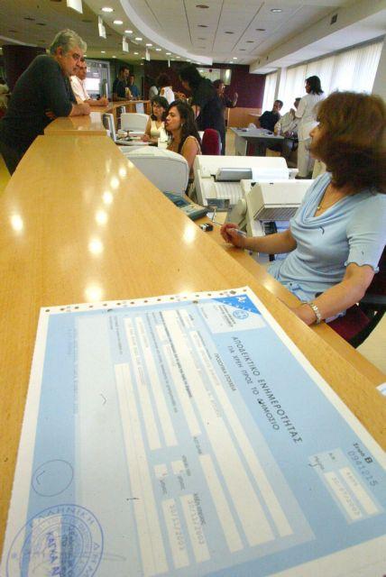 Το τελικό σενάριο για τα φοροπρόστιμα   tovima.gr