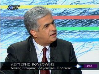 Ο Λευτέρης Κουσούλης στο ΒΗΜΑ 99.5 | tovima.gr