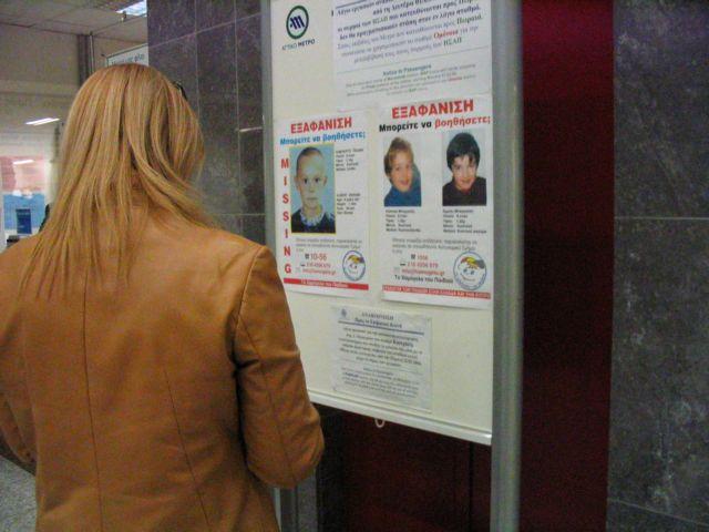 Πόσο είναι αλήθεια όσα ακούγονται για απαγωγές ανηλίκων από αγνώστους | tovima.gr