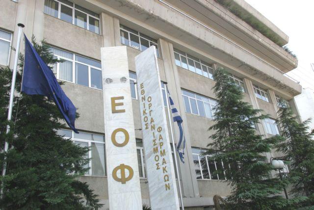 Ο ΕΟΦ προειδοποιεί για σκεύασμα που διατίθεται μέσω διαδικτύου | tovima.gr