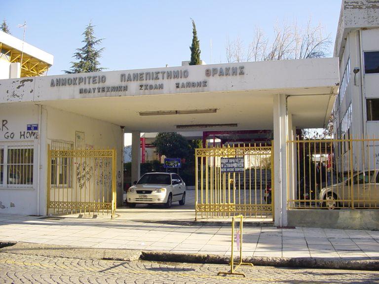 Αναστέλλεται η λειτουργία του Δημοκρίτειου Πανεπιστημίου | tovima.gr