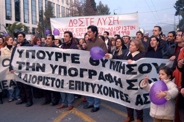 Μια θέση στο Δημόσιο 18 χρόνια μετά… | tovima.gr