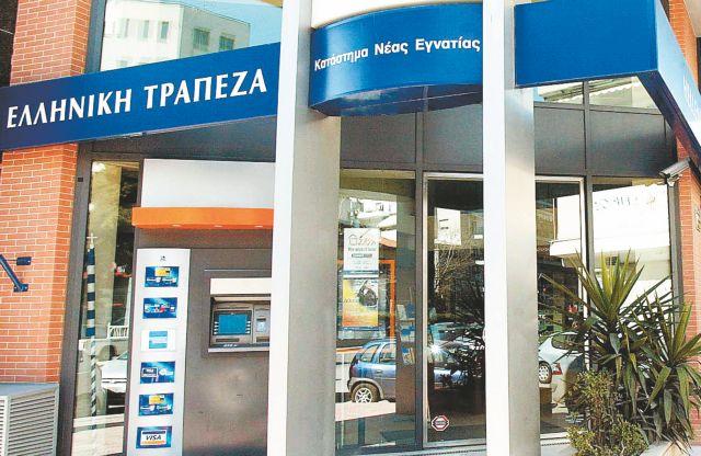Ελληνική Τράπεζα: Πρόγραμμα κεφαλαιακής ενίσχυσης 66 εκατ. ευρώ | tovima.gr