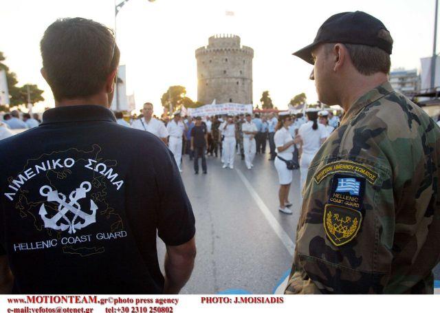 Ως τα τέλη Ιουλίου η πρόσληψη 93 λιμενοφυλάκων μέσω ΑΣΕΠ | tovima.gr