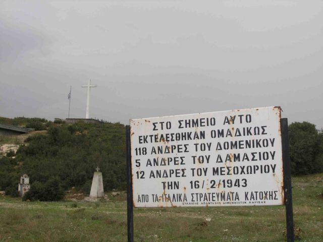 Οι κάτοικοι του Δομένικου προσφεύγουν στη Δικαιοσύνη για το ολοκαύτωμα | tovima.gr