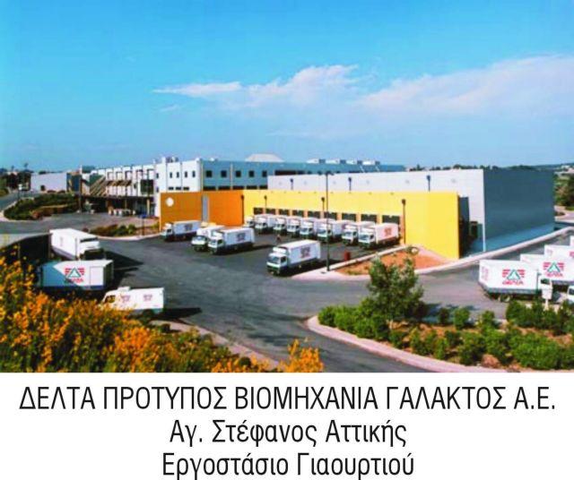 Εργοστάσιο στο Αμπου Ντάμπι από τη Vivartia | tovima.gr