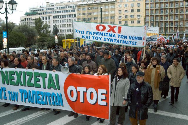 ΟΤΟΕ: Στη Δικαιοσύνη για την παράδοση των τραπεζών στους δανειστές   tovima.gr