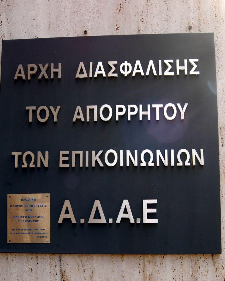 ΑΔΑΕ: ήξεις αφήξεις για την παρακολούθηση 50.000 τηλεφώνων | tovima.gr