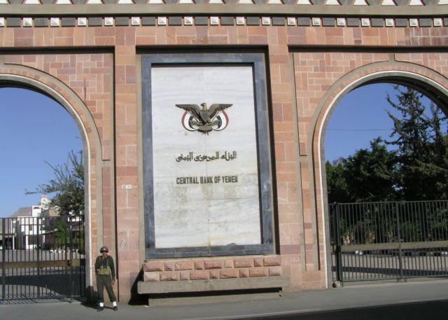 Η Σ. Αραβία μεταφέρει €2 δισ. στην Κεντρική Τράπεζα της Υεμένης | tovima.gr