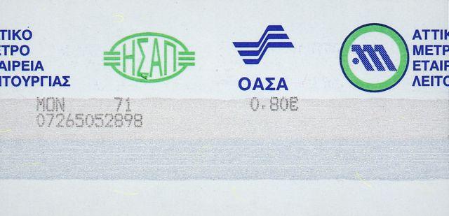 Κίνητρα για να μην πηγαίνουν χέρι με χέρι τα εισιτήρια   tovima.gr