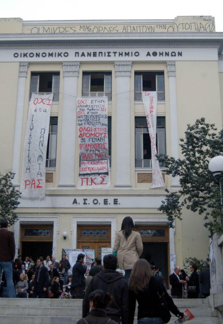 Υπουργείο Παιδείας: Καμία σκέψη για δίδακτρα στα ΑΕΙ – ΤΕΙ   tovima.gr
