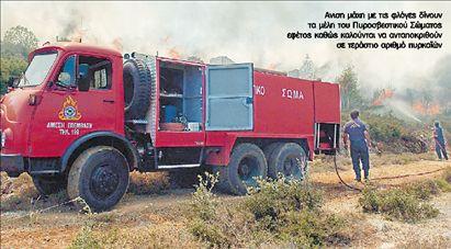 Σε 17 ημέρες ξέσπασαν 1.452 πυρκαϊές | tovima.gr