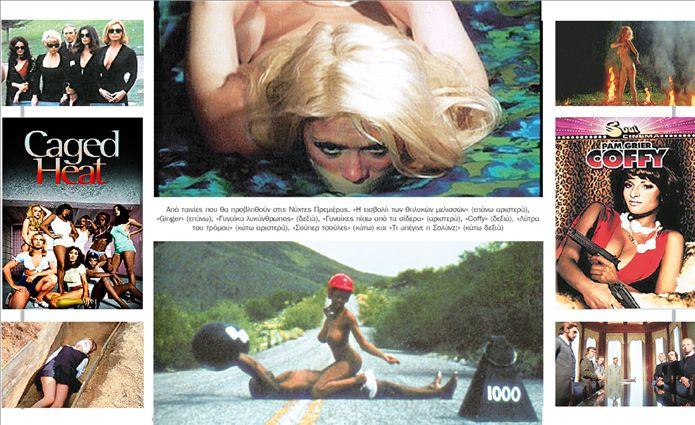 Παρίσι πορνό ταινίες λεσβία