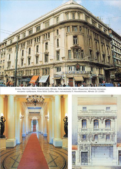 Ο αρχιτέκτονας που άλλαξε την Αθήνα | tovima.gr