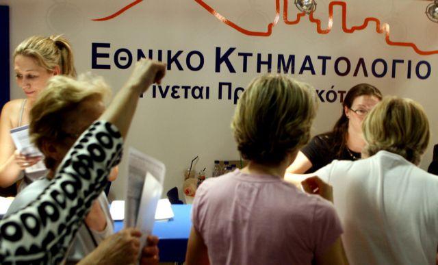 Απλήρωτα τα 25 «μπλοκάκια» του Κτηματολογίου   tovima.gr