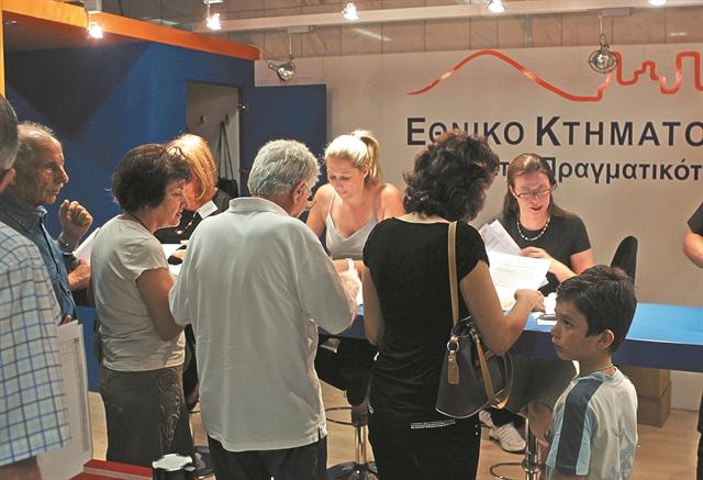 Κτηματολόγιο ξανά σε Λέσβο, Χίο και Λευκάδα   tovima.gr