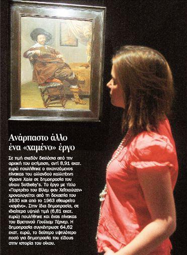 πρόσωπα & ΠΑΡΑΣΚΗΝΙΑ | tovima.gr