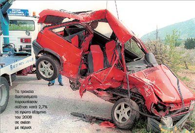Αυξήθηκαν και τα τροχαία δυστυχήματα | tovima.gr