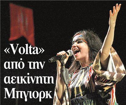 «Volta»  από την  αεικίνητη  Μπγιορκ   tovima.gr