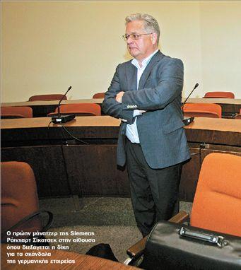 Ο «μεταμεληθείς» Σίκατσεκ  στέλνει πιο ψηλά την ανάκριση | tovima.gr