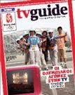 Οι Αγώνες στην ΤV – το πλήρες πρόγραμμα | tovima.gr