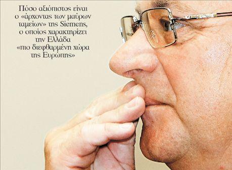 ΡΑΪΝΧΑΡΤ ΣΙΚΑΤΣΕΚ Το διπλό πρόσωπο  του μαέστρου του λαδώματος | tovima.gr
