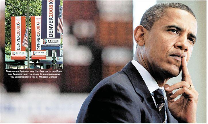 Το συνέδριο  στέφει  τον Ομπάμα | tovima.gr