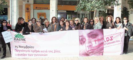 Εκστρατεία κατά της βίας στις γυναίκες | tovima.gr