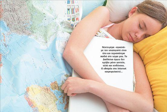 Εθισμός στο Ιnternet: μια υπαρκτή απειλή | tovima.gr
