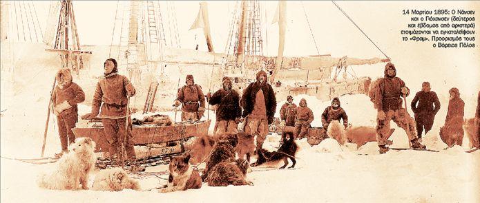 Το έπος του Φρίτσοφ Νάνσεν στους πάγους | tovima.gr