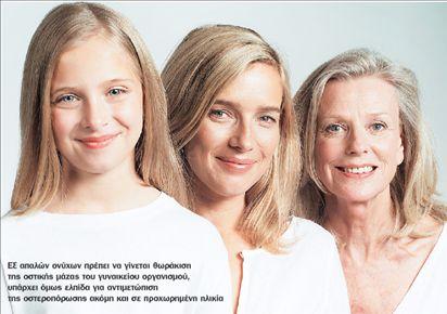 Νικήστε την οστεοπόρωση και τα κιλά μαζί! | tovima.gr