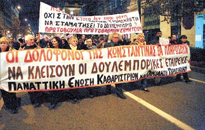 Ο φάκελος της ΕΛ.ΑΣ. για  την επίθεση στην Κούνεβα | tovima.gr