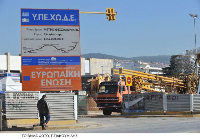Αττικό Μετρό: Αιχμές σε ανάδοχο και δήμο για το Μετρό Θεσσαλονίκης   tovima.gr