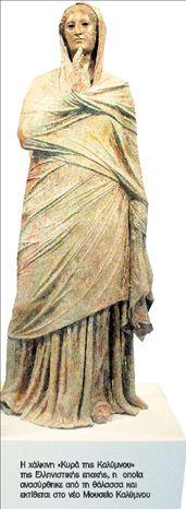 <b>Αρχαιολογικό Μουσείο Καλύμνου</b>Η «Κυρά της Καλύμνου» απέκτησε σπίτι | tovima.gr