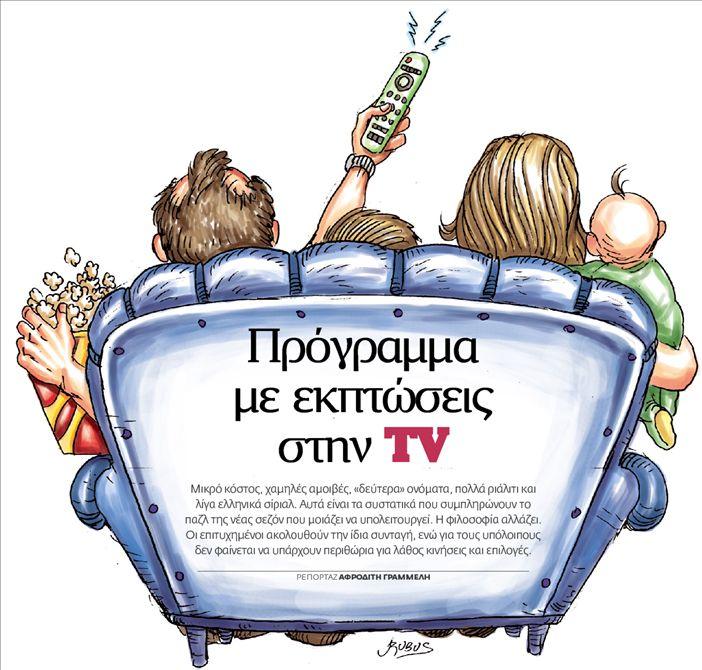 Πρόγραμμα με εκπτώσεις στην ΤV | tovima.gr
