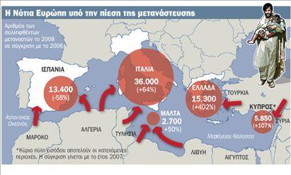 Ζητείται ευρωσυμφωνία για τους μετανάστες | tovima.gr