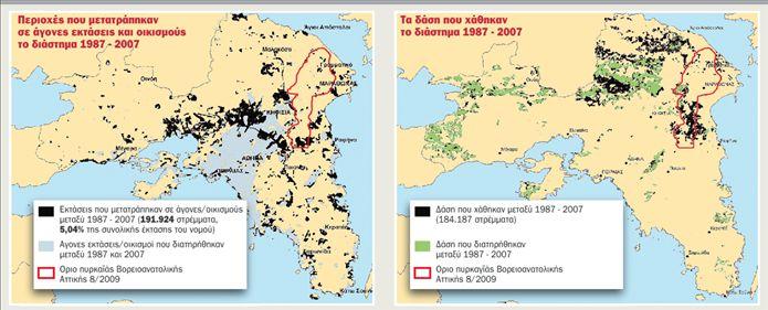 Πώς χάθηκαν τα δάση της Αττικής | tovima.gr