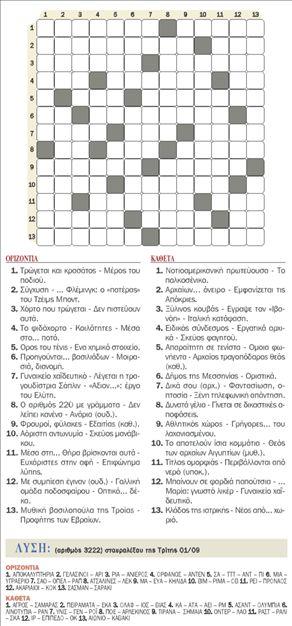 σταυρόλεξο   tovima.gr