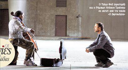 <b>Οι ταινίες της εβδομάδας</b>Σολίστες του δρόμου και πιόνια του Ιnternet   tovima.gr