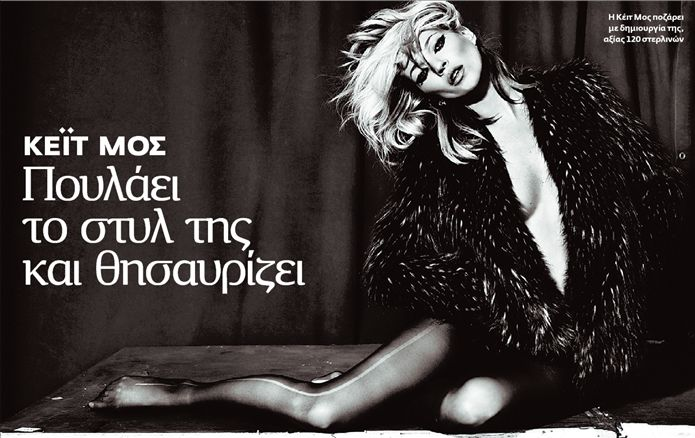 ΚΕΪΤ ΜΟΣ  Πουλάει  το στυλ της  και θησαυρίζει   tovima.gr